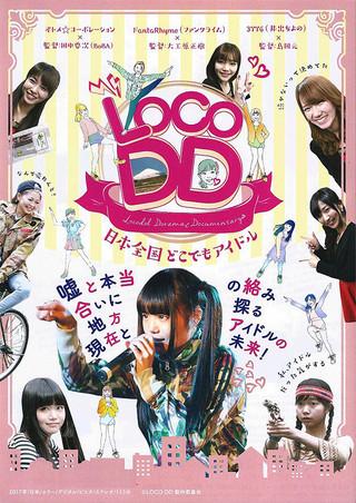 「LOCO DD 日本全国どこでもアイドル」のポスター/チラシ/フライヤー