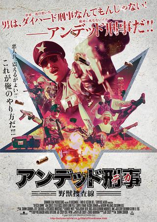 「アンデッド刑事 野獣捜査線」のポスター/チラシ/フライヤー