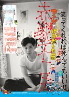 「マンガをはみだした男 赤塚不二夫」のポスター/チラシ/フライヤー