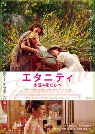 「エタニティ 永遠の花たちへ」のポスター/チラシ/フライヤー