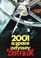 「2001年宇宙の旅」のポスター/チラシ/フライヤー