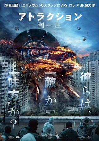 「アトラクション 制圧」のポスター/チラシ/フライヤー