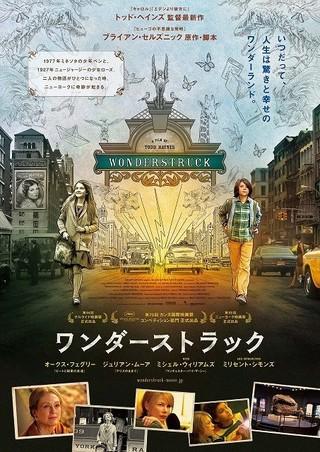 「ワンダーストラック」のポスター/チラシ/フライヤー