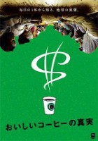 「おいしいコーヒーの真実」のポスター/チラシ/フライヤー