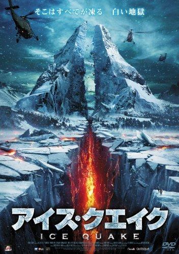 「アイス・クエイク」のポスター/チラシ/フライヤー