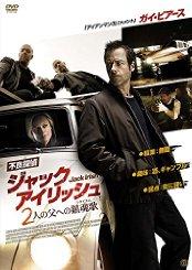 「不良探偵ジャック・アイリッシュ 2人の父への鎮魂歌(レクイエム)」のポスター/チラシ/フライヤー