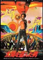 「太陽を盗んだ男」のポスター/チラシ/フライヤー