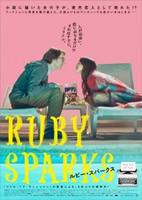 「ルビー・スパークス」のポスター/チラシ/フライヤー