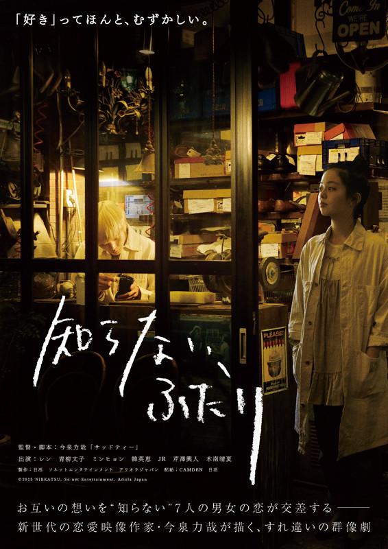 「知らない、ふたり」のポスター/チラシ/フライヤー