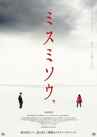 「ミスミソウ」のポスター/チラシ/フライヤー