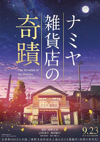 「ナミヤ雑貨店の奇蹟」のポスター/チラシ/フライヤー