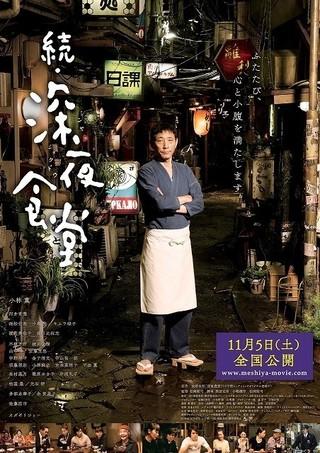 「続・深夜食堂」のポスター/チラシ/フライヤー