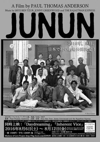 「JUNUN」のポスター/チラシ/フライヤー