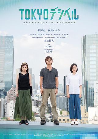 「TOKYOデシベル」のポスター/チラシ/フライヤー