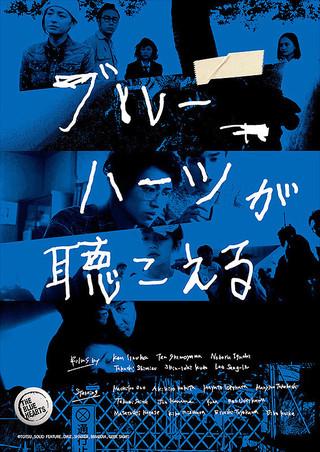 「ブルーハーツが聴こえる」のポスター/チラシ/フライヤー