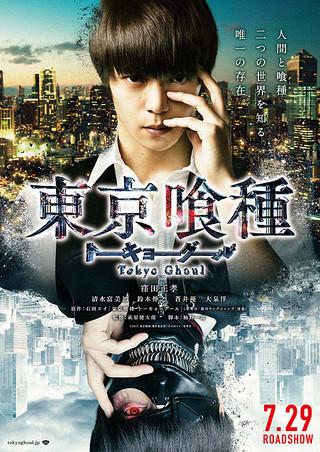 「東京喰種 トーキョーグール」のポスター/チラシ/フライヤー