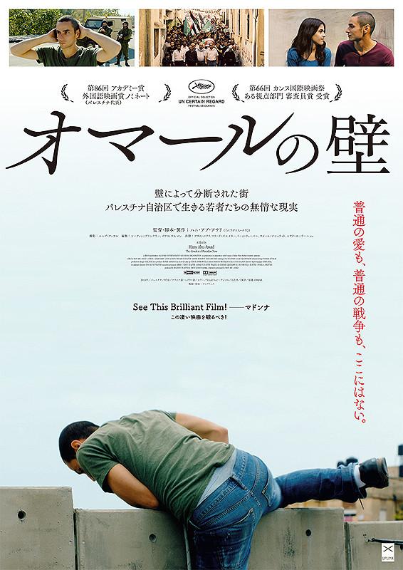 「オマールの壁」のポスター/チラシ/フライヤー