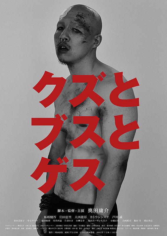 「クズとブスとゲス」のポスター/チラシ/フライヤー