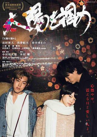「太陽を掴め」のポスター/チラシ/フライヤー