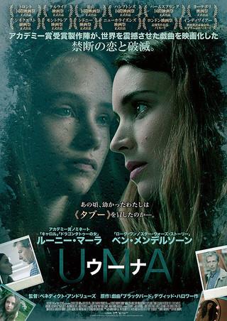 「ウーナ」のポスター/チラシ/フライヤー