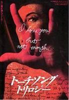 「トーチソング・トリロジー」のポスター/チラシ/フライヤー