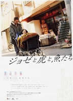 「ジョゼと虎と魚たち」のポスター/チラシ/フライヤー