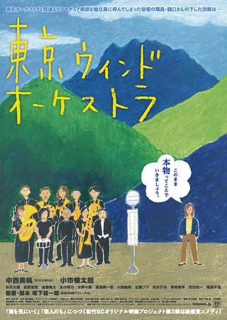 「東京ウィンドオーケストラ」のポスター/チラシ/フライヤー