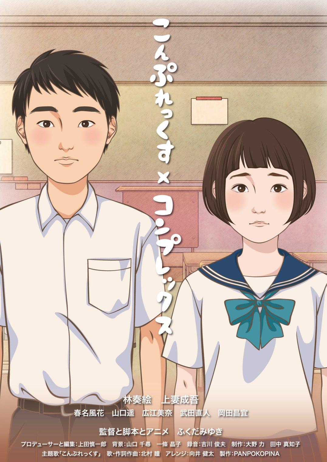 「こんぷれっくす×コンプレックス」のポスター/チラシ/フライヤー
