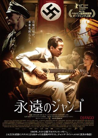 「永遠のジャンゴ」のポスター/チラシ/フライヤー