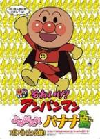 「それいけ!アンパンマン よみがえれ バナナ島」のポスター/チラシ/フライヤー