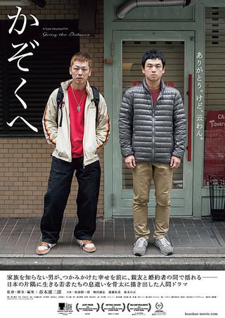 「かぞくへ」のポスター/チラシ/フライヤー