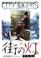 「街の灯」のポスター/チラシ/フライヤー