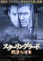「スターリングラード」のポスター/チラシ/フライヤー