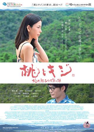 「桃とキジ」のポスター/チラシ/フライヤー