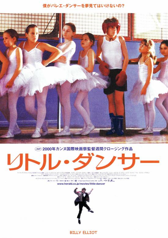 「リトル・ダンサー」のポスター/チラシ/フライヤー