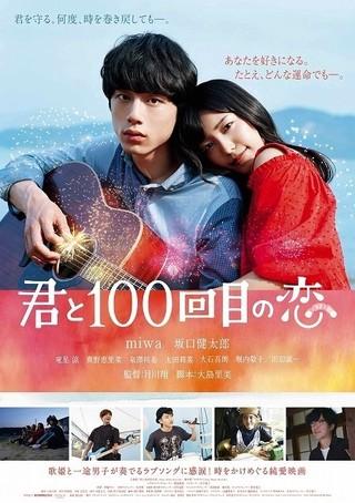 「君と100回目の恋」のポスター/チラシ/フライヤー