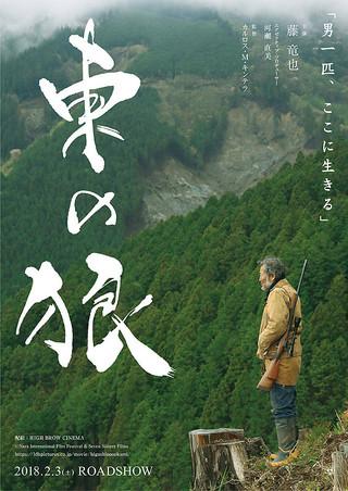「東の狼」のポスター/チラシ/フライヤー
