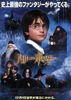 「ハリー・ポッターと賢者の石」のポスター/チラシ/フライヤー