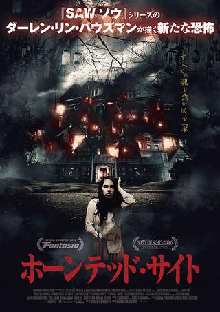 「ホーンテッド・サイト」のポスター/チラシ/フライヤー