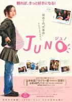 「JUNO ジュノ」のポスター/チラシ/フライヤー