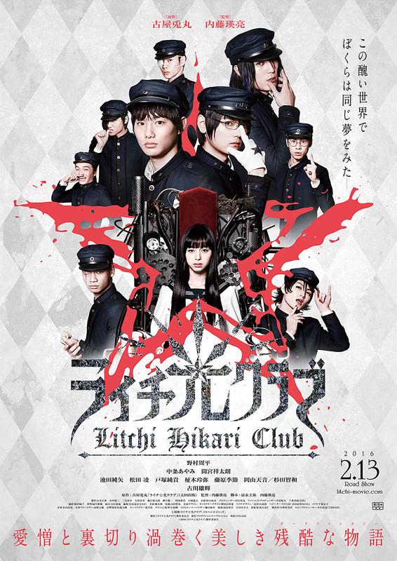 「ライチ☆光クラブ」のポスター/チラシ/フライヤー