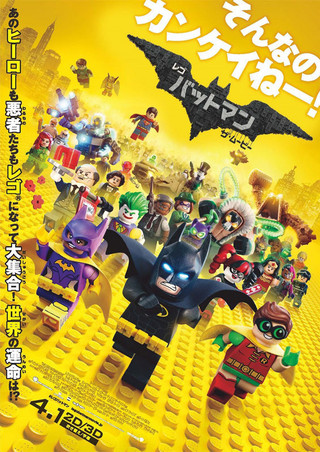 「レゴバットマン ザ・ムービー」のポスター/チラシ/フライヤー