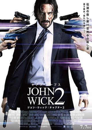 「ジョン・ウィック チャプター2」のポスター/チラシ/フライヤー