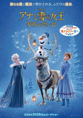 「アナと雪の女王 家族の思い出」のポスター/チラシ/フライヤー