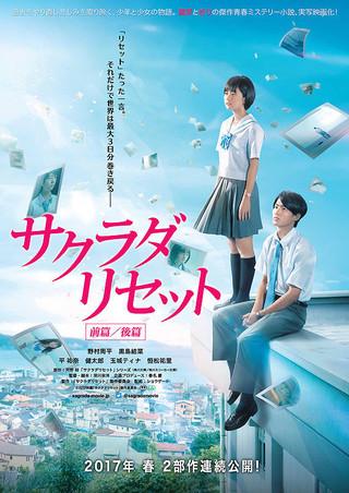 「サクラダリセット 後篇」のポスター/チラシ/フライヤー