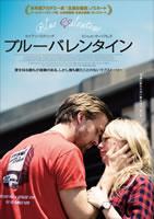 「ブルーバレンタイン」のポスター/チラシ/フライヤー