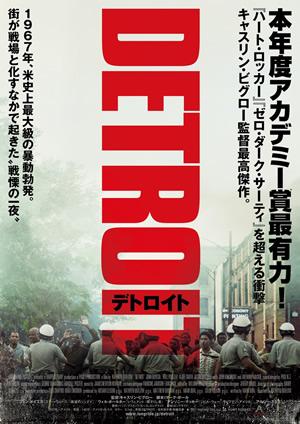 「デトロイト」のポスター/チラシ/フライヤー