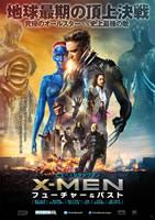 「X-MEN:フューチャー&パスト」のポスター/チラシ/フライヤー