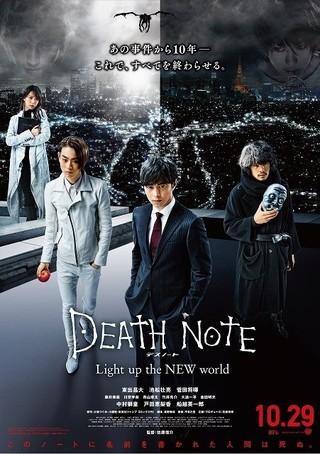 「デスノート Light up the NEW world」のポスター/チラシ/フライヤー