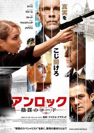 「アンロック 陰謀のコード」のポスター/チラシ/フライヤー